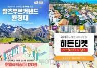 조기예약할인·공짜여행·120원 숙박권으로 알뜰여행기회 잡자!