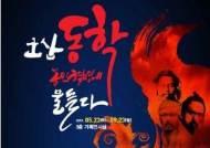 [군산시 종합] 군산근대역사박물관,'군산의 동학농민혁명' 특별기획전