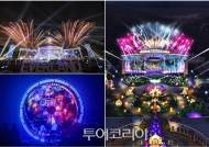 에버랜드, 초대형 일루미네이션 판타지 공연 '타임 오디세이' 21일 첫 공개