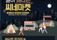 제천의 특별한 밤, 별이 빛나는 씨네마켓 야시장 7~9월 열려