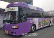 승차권 한 장이면 대전 여행 OK...대전시티투어 순환형 22일부터 운영