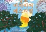 강릉 경포해변에서 수제맥주에 취해볼까! '경포 비치비어 페스티벌' 열려