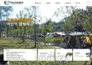 군산에서 1박2일 캠핑!...'청암산오토캠핑장' 7월 1일 개장