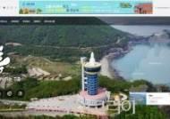 고흥여행 길라잡이 '고흥 관광 홈페이지' 전면 개편