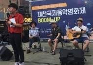 서울 한강공원에서 '제천국제음악영화제' 미리 만나요!