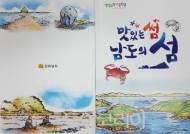 전남도, '섬의 날' 기념 '맛있는 썸, 남도의 섬' 책 발간