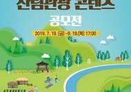 경북 산림관광 콘텐츠 공모전 참가하고 상금도 받자!