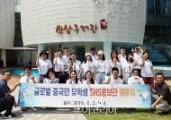 함양산삼엑스포,중국인유학생 SNS 홍보단 팸투어 개최