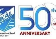 세계 최대 민간 관광 기관 '스콜', 한국진출 반세기 맞아 '갈라 디너'진행!