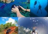 스노클링·ATV정글투어·스카이다이빙..온 몸으로 즐기는 '괌'