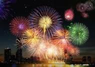 호텔 최고층에서 감상하는 '서울세계불꽃 축제'
