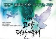 한반도 평화를 노래하는 '고양평화예술제' 10월 11일 공연