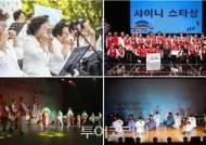 '어르신 대표 문화예술축제, 실버문화페스티벌 열린다'