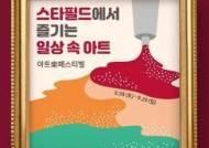 쇼핑몰에서 즐기는 예술의향연, 스타필드 고양 '아트락(樂)페스티벌' 개최