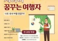 야놀자 여행대학, 60세 이상 '여행자 과정' 수강생 모집..전액 무료