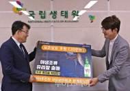 국립생태원, 맥키스컴퍼니와'야생조류 유리창 충돌방지 캠페인'전개