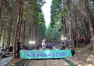고흥군, '제1회 팔영산 숲속의 작은음악회' 개최