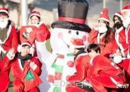 달리면 기부가 된다! 이색 기부 마라톤 축제 '산타런'