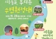 늦가을, 시흥 물길 따라 물왕저수지~오이도 걷기여행 즐겨요!
