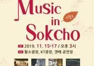 주말엔 설악의 만추 즐기며 가을 음악여행 '뮤직 인 속초'