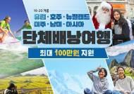겨울방학 해외배낭여행, 최대 100만원 떠나요!