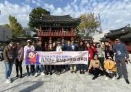 울산중구, 해외 관광객 유치 외국인 유학생 팸투어 개최