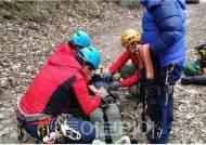 주왕산국립공원, 겨울철 안전산행 하세요!