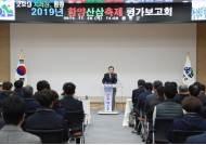 """함양군, """"함양산삼축제 역량 모아 2020엑스포 성공하자"""""""