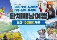 겨울방학 해외배낭여행, 최대 100만원 할인받아 떠나요!