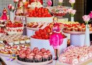 온 몸으로 퍼지는 새콤달콤한 에너지! 호텔에서 딸기파티 즐겨요!