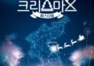 대한민국 최북단 고성에서 크리스마스 페스티벌 즐겨볼까!