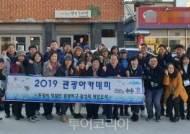 포항시,영일만 관광특구 활성화 모색 관광아카데미 개최