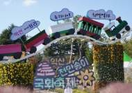 익산시, '2020년 천만송이 국화축제' 발전방안 모색