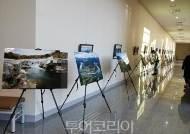 태백고생대자연사박물관, '지질 명소 특별 사진전' 개최