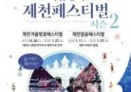 더 화려해진 겨울왕국 '제천겨울벚꽃축제'!..20일 개막