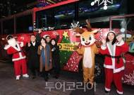 반짝반짝 크리스마스엔 시티투어버스로 '서울 도심여행'!