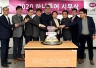 하나투어·모두투어, 2020년 시무식 갖고 새해 도약 다짐!