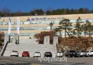 삼척시,국회의장배 전국 유소년 축구 대회 10일 개막