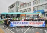 순창 시티투어 '풍경버스' 3월부터 달린다!