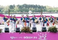 2020고양국제꽃박람회, 공연팀 모집