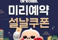 설 명절 인기 국내 여행지는 '1박 2일 강원도'..설 연휴 숙박 할인도 풍성