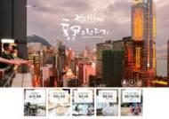 홍콩 시위로 망설이는 여행자를 위한 '홍콩 여행 TIP'
