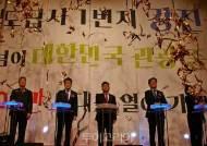 """""""강진군,체류형 관광도시 정착 관광객 500만 시대 열겠다!"""""""