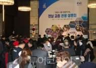 '2020 고흥방문의 해'..올해 3대 新 관광자원으로 매력 더한다!