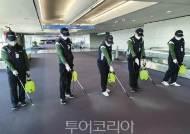 설 명절 '우한 폐렴'비상!..인천공항 방역 강화