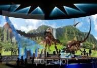 목포자연사박물관, 실감콘텐츠 4차 산업 미디어기술로 새단장