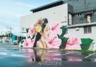 괌정부관광청, '벽화'작업으로 예술관광 명소화