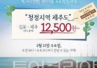 에어서울, 제주도 항공권 단돈 '3천 원' 타임세일!