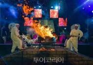 '울산북구 쇠부리축제'·'울산 남구고래축제' 예비 문화관광축제 지정