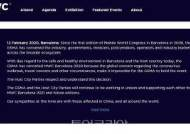 코로나19 여파에 모바일 올림픽 'MWC 2020' 취소